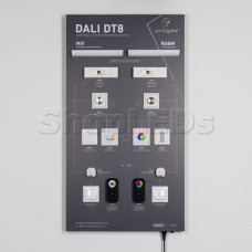Стенд Системы Управления DALI-DT8-1100x600mm-V1 (DB 3мм, пленка, лого)
